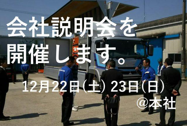12月22日23日会社説明会トラックドライバー(本社)
