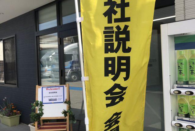 8月24日(土)25日(会社説明会トラックドライバー(本社)