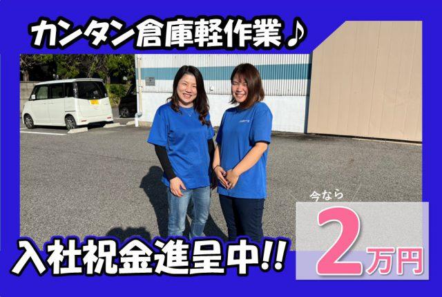 倉庫内軽作業スタッフ